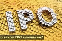 IPO компании — что это такое простыми словами