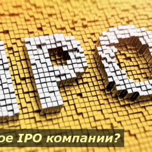IPO компании - что это такое простыми словами