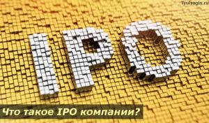 IPO что это такое простыми словами