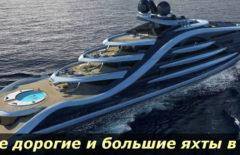 Самые дорогие и большие яхты в мире. Владельцы и цены
