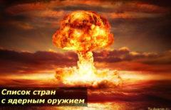 Список стран мира имеющих ядерное оружие 2020