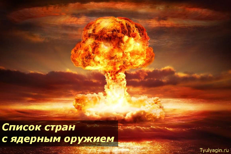 Список стран с ядерным оружием 2020