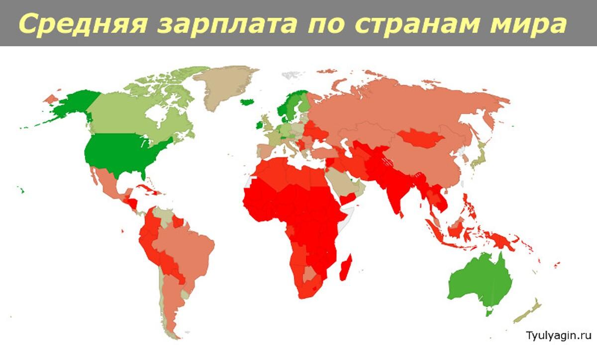 Средняя зарплата по странам мира