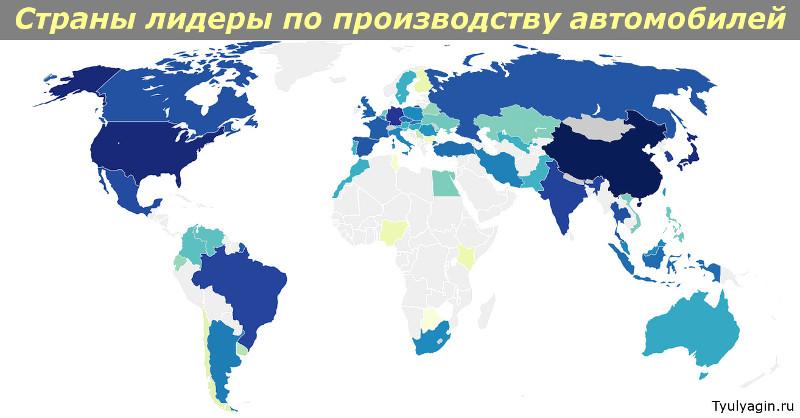 Страны лидеры по производству автомобилей в мире