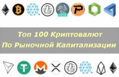 Топ 100 Криптовалют по рыночной капитализации. Рейтинг 2020