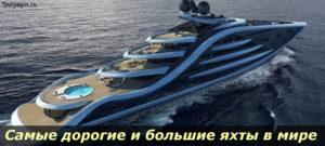 Самые дорогие и большие яхты в мире 2020
