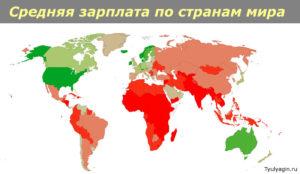 Список стран по средней зарплате
