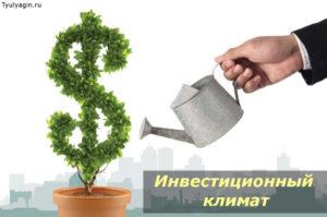Инвестиционный климат - что это и как улучшить