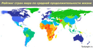 Средняя продолжительность жизни в мире по странам