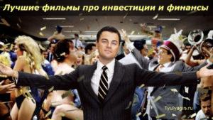 100 Лучших фильмов про инвестиции, финансы и предприимчивость