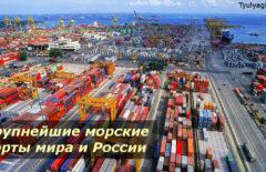 Крупнейшие морские порты мира и России