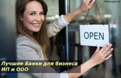 Лучшие банки для бизнеса: открытие расчетного счета ИП и ООО