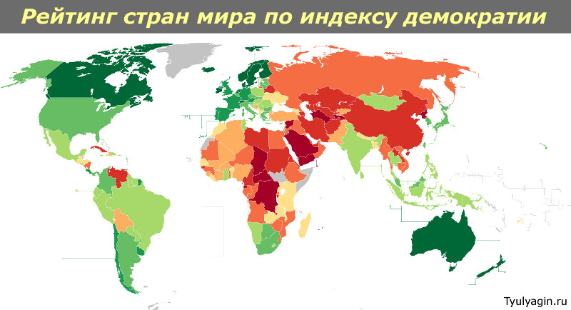 Рейтинг стран по уровню демократии на 2020 год