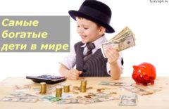 Самые богатые дети в мире
