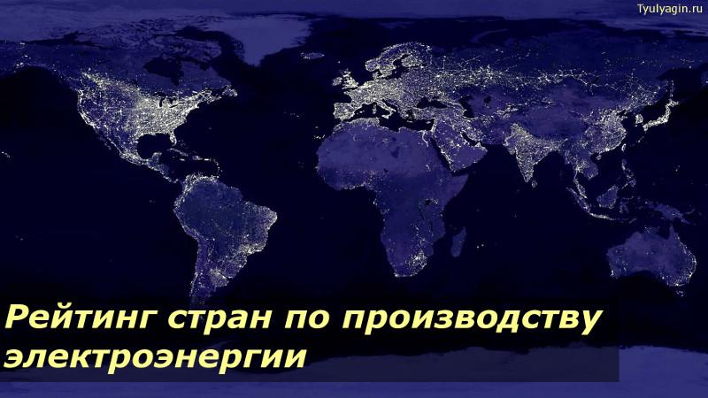 Страны лидеры по производству электроэнергии в мире