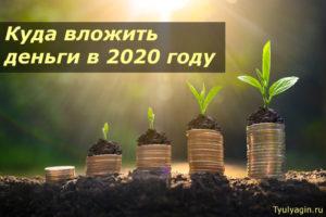 Куда можно выгодно вложить деньги в 2020 году