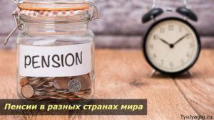 Выход на пенсию в странах мира: минимальный и максимальный пенсионный возраст, пенсионные системы