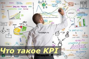Что такое KPI ключевые показатели эффективности