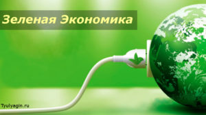 Зеленая экономика - что это такое? Принципы концепции развития