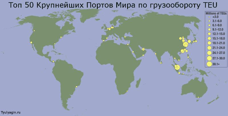 50 Крупнейших морских портов мира по грузообороту на карте