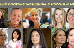 Самые богатые женщины в России и в мире 2020