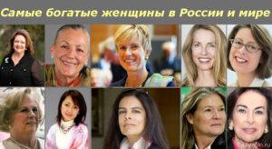 Самые богатые женщины в России и мире