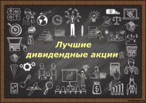 Лучшие дивидендные акции компаний из России и США 2020