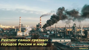 Рейтинг самых грязных городов России и мира 2020