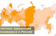 Статистика заражений коронавируса в России по городам и регионам