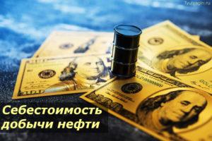 Себестоимость добычи нефти по странам мира