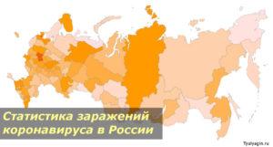 Статистика заражений коронавируса в России по регионам