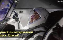 Первый пилотируемый запуск SpaceX - запись трансляции