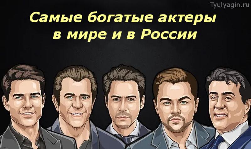 Самые богатые актеры в мире и в России