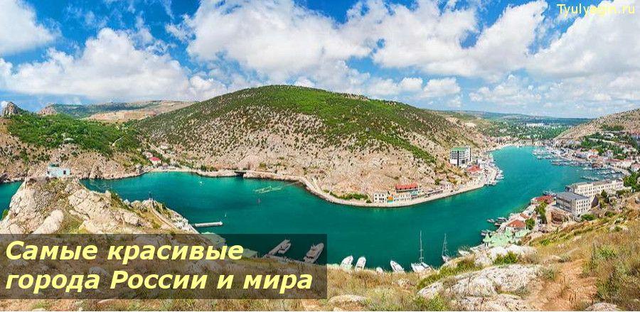 Самые красивые города России и мира