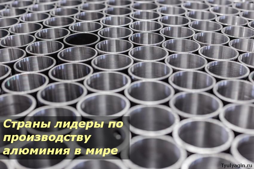 Страны лидеры в мире по производству и выплавке алюминия