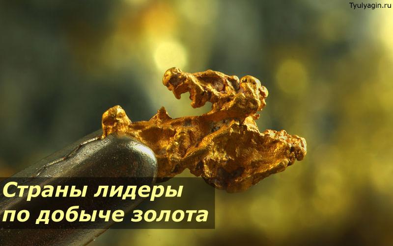 Страны лидеры по добыче золота в мире