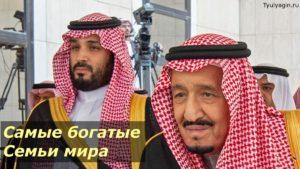 Самые богатые семьи мира и России