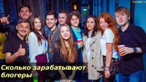 сколько зарабатывают блогеры в России и в мире