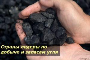 Страны лидеры по добыче и запасам угля в мире