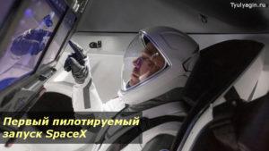 Первый пилотируемый запуск SpaceX
