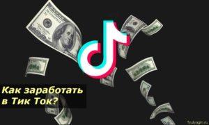 Как заработать деньги в Тик Токе