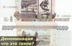 Что такое деноминация простыми словами и будет ли она в России в 2020 году?