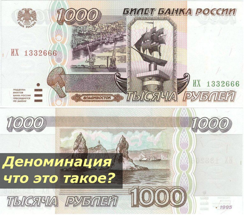 Что такое деноминация и будет ли она в России в 2020 году?