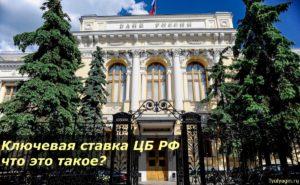 ключевая ставка ЦБ РФ что это такое