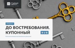 Выгодная альтернатива банковскому вкладу До Востребования от QBF