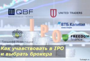 Как участвовать в IPO (первичном размещении акций) и выбрать лучшего брокера