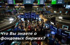 Всё, что вы хотели знать о фондовых биржах, но боялись спросить