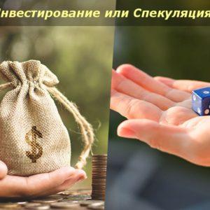 Инвестирование или спекуляция: в чем разница?
