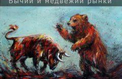 Бычий и медвежий рынки простыми словами
