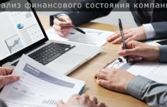 Как анализировать финансовое состояние компании